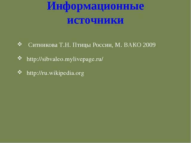 Информационные источники Ситникова Т.Н. Птицы России, М. ВАКО 2009 http://sib...