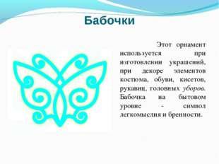 Бабочки Этот орнамент используется при изготовлении украшений, при декоре эле