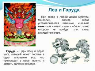 Лев и Гаруда При входе в любой дацан Бурятии, Монголии, Тибета, Китая устанав