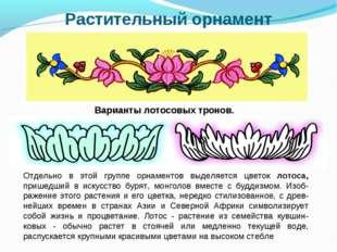 Растительный орнамент Отдельно в этой группе орнаментов выделяется цветок лот
