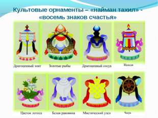 Культовые орнаменты – «найман тахил» - «восемь знаков счастья»