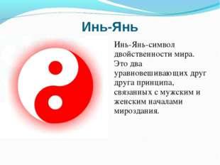 Инь-Янь Инь-Янь-символ двойственности мира. Это два уравновешивающих друг дру