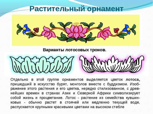 Растительный орнамент Отдельно в этой группе орнаментов выделяется цветок лот...