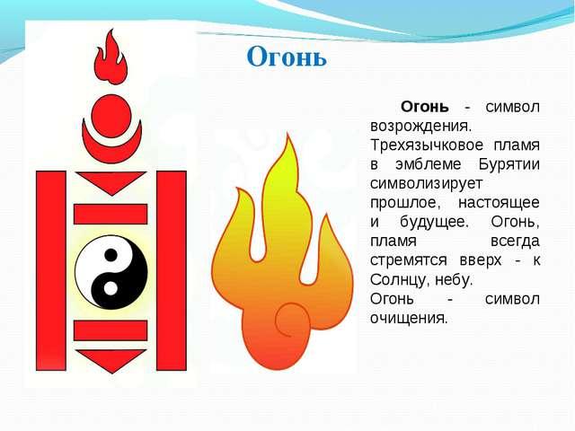 Огонь Огонь Огонь - символ возрождения. Трехязычковое пламя в эмблеме Бурятии...