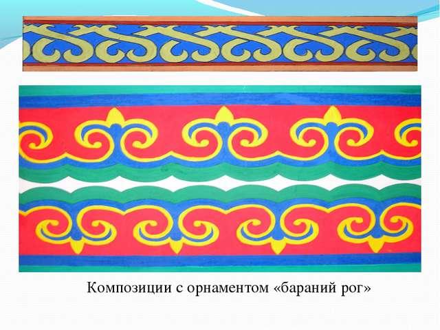 Композиции с орнаментом «бараний рог»