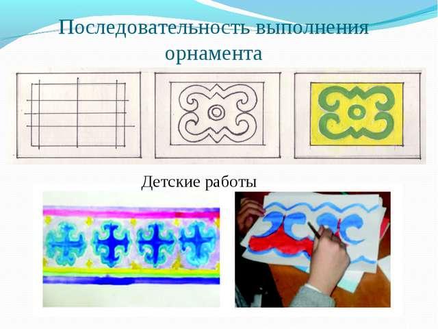 Последовательность выполнения орнамента Детские работы