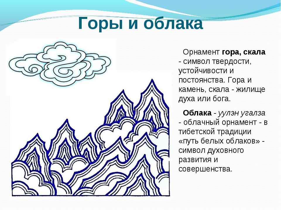 Горы и облака Орнамент гора, скала - символ твердости, устойчивости и постоян...