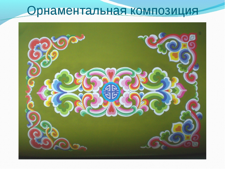 Орнаментальная композиция