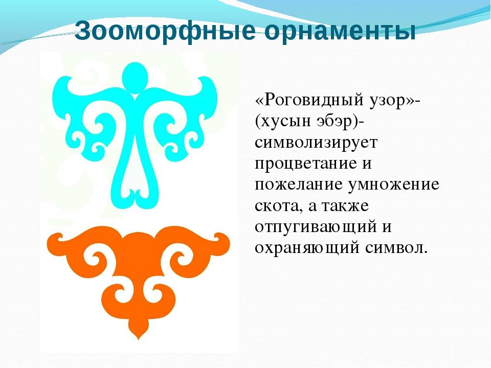 Зооморфные орнаменты «Роговидный узор»-(хусын эбэр)-символизирует процветание...