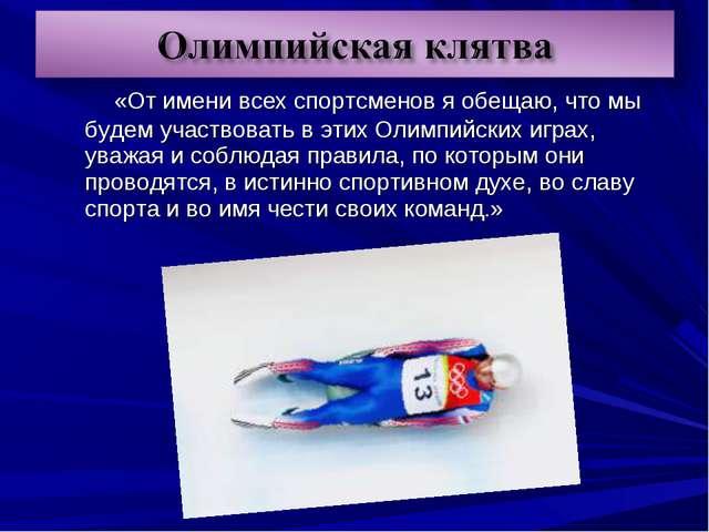 «От имени всех спортсменов я обещаю, что мы будем участвовать в этих Олимпи...