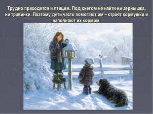 Трудно приходится и птицам. Под снегом не найти ни зернышка, ни травинки. Поэ