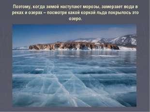 Поэтому, когда зимой наступают морозы, замерзает вода в реках и озерах – посм