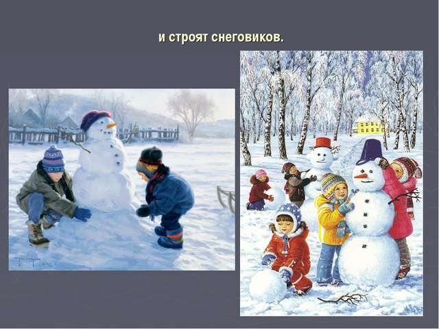 и строят снеговиков.