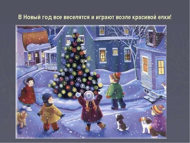 В Новый год все веселятся и играют возле красивой елки!