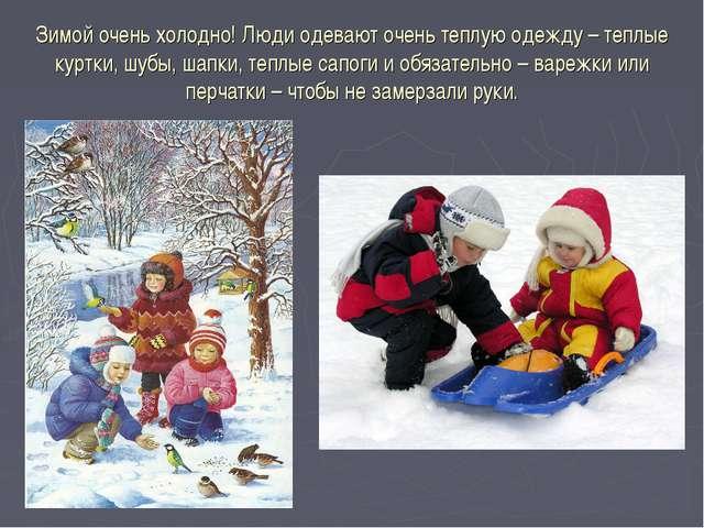Зимой очень холодно! Люди одевают очень теплую одежду – теплые куртки, шубы,...