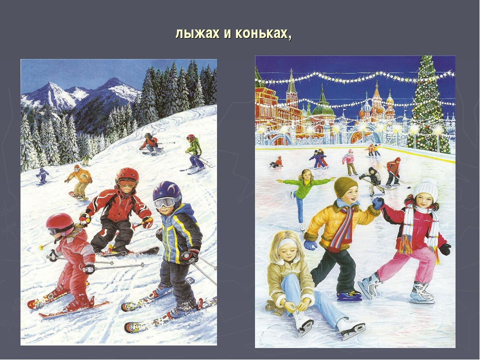 лыжах и коньках,