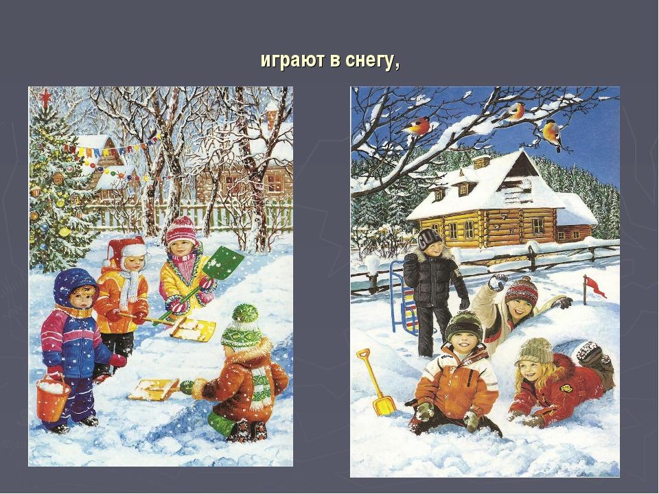 играют в снегу,