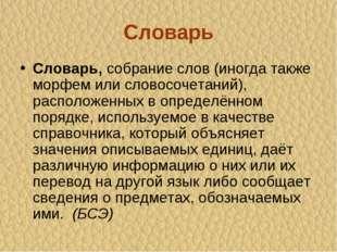Словарь Словарь,собрание слов (иногда также морфем или словосочетаний), расп