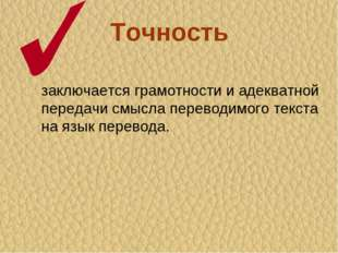 Точность заключается грамотности и адекватной передачи смысла переводимого те