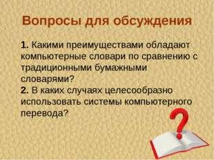 Вопросы для обсуждения 1. Какими преимуществами обладают компьютерные словари