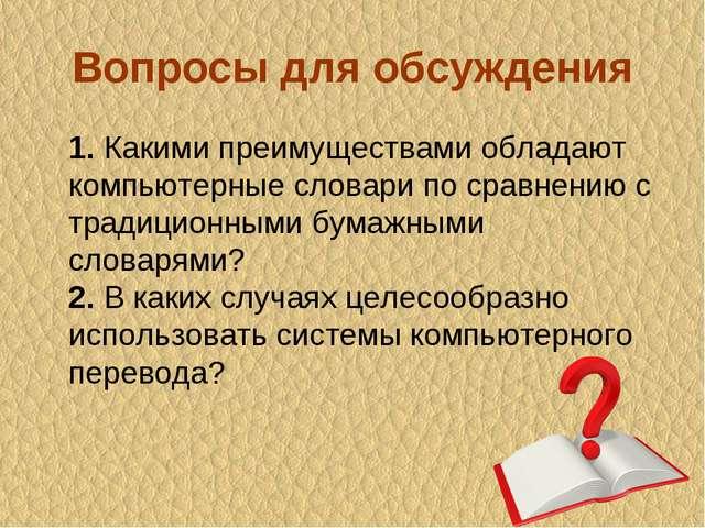 Вопросы для обсуждения 1. Какими преимуществами обладают компьютерные словари...