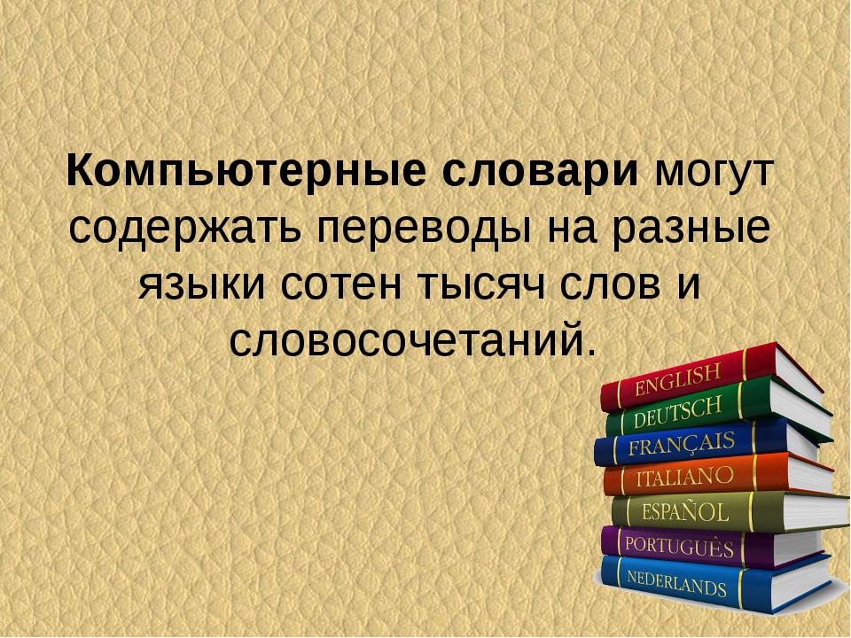 Компьютерные словари могут содержать переводы на разные языки сотен тысяч сло...