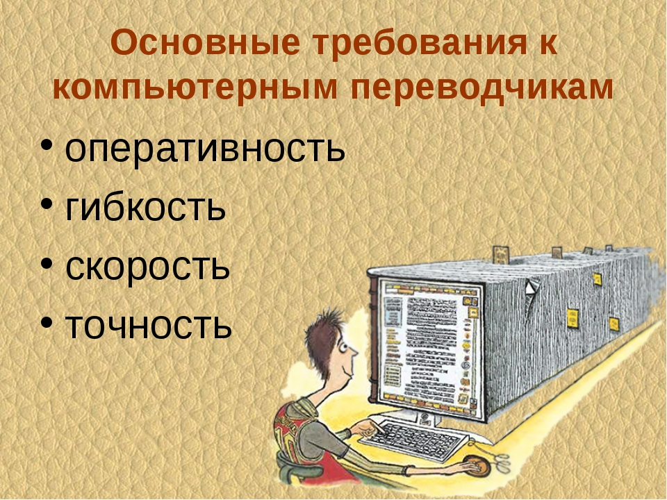 Основные требования к компьютерным переводчикам оперативность гибкость скорос...