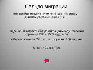 Сальдо миграции Задание: Вычислите сальдо миграции между Россией и странами С