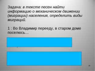 * Задача: в тексте песен найти информацию о механическом движении (миграции)