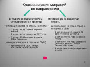 * Классификация миграций по направлению Внешние (с пересечением государственн