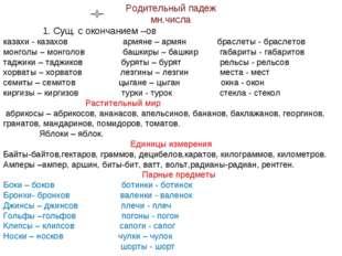 Родительный падеж мн.числа 1. Сущ. с окончанием –ов казахи - казахов армяне –