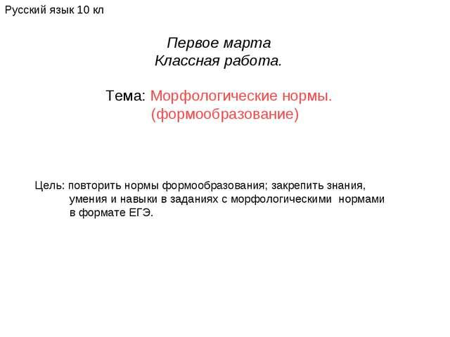 Русский язык 10 кл Тема: Морфологические нормы. (формообразование) Цель: повт...