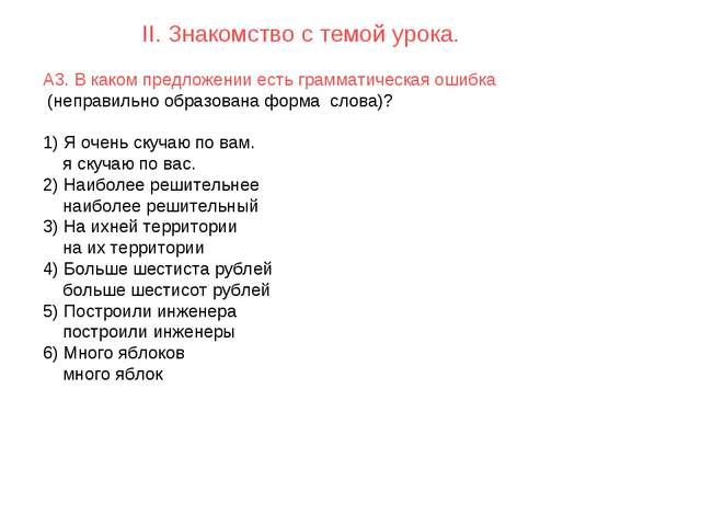 А3. В каком предложении есть грамматическая ошибка (неправильно образована фо...