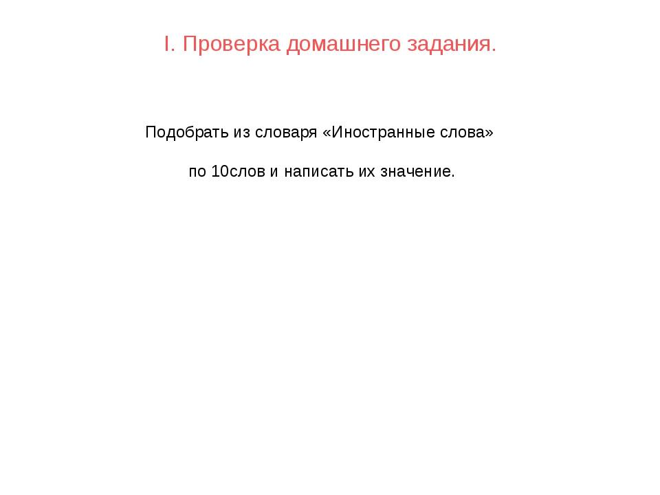 I. Проверка домашнего задания. Подобрать из словаря «Иностранные слова» по 10...