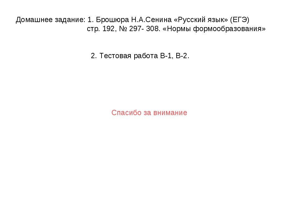Домашнее задание: 1. Брошюра Н.А.Сенина «Русский язык» (ЕГЭ) стр. 192, № 297-...