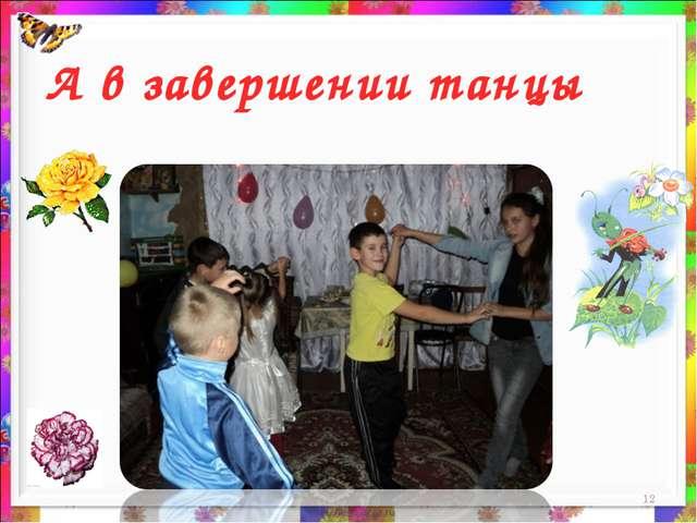 * А в завершении танцы