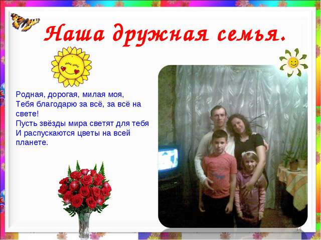 * Наша дружная семья. Родная, дорогая, милая моя, Тебя благодарю за всё, за в...