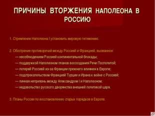ПРИЧИНЫ ВТОРЖЕНИЯ НАПОЛЕОНА В РОССИЮ 1. Стремление Наполеона I установить мир