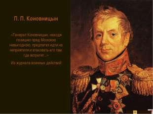 П. П. Коновницын «Генерал Коновницын, находя позицию пред Москвою невыгодною