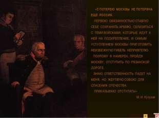 «С ПОТЕРЕЮ МОСКВЫ НЕ ПОТЕРЯНА ЕЩЕ РОССИЯ. ПЕРВОЮ ОБЯЗАННОСТЬЮ СТАВЛЮ СЕБЕ СО