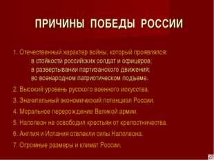 ПРИЧИНЫ ПОБЕДЫ РОССИИ 1. Отечественный характер войны, который проявлялся: в