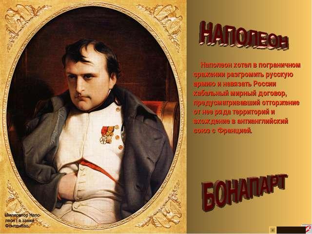 Наполеон хотел в пограничном сражении разгромить русскую армию и навязать Ро...