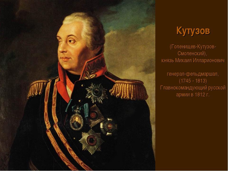 Кутузов (Голенищев-Кутузов-Смоленский), князь Михаил Илларионович генерал-фе...