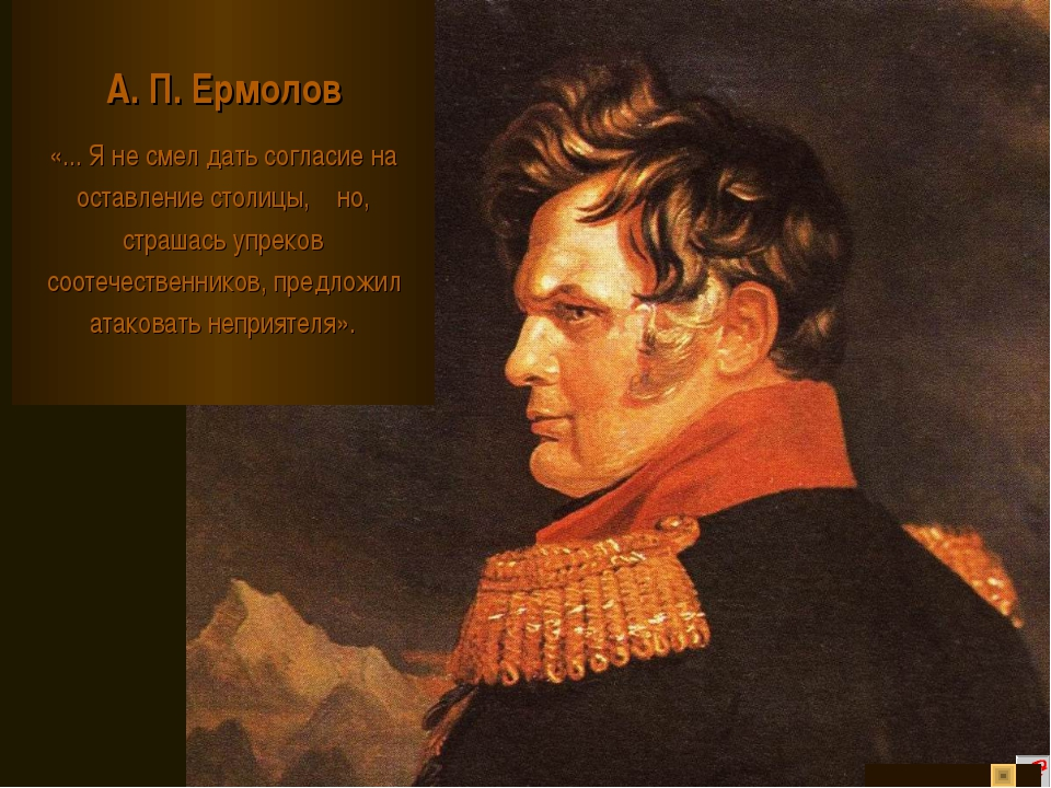 А. П. Ермолов «... Я не смел дать согласие на оставление столицы, но, страша...