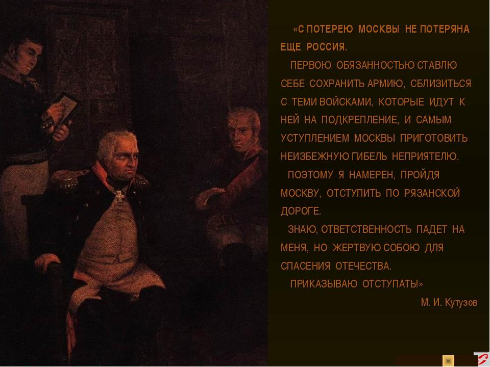 «С ПОТЕРЕЮ МОСКВЫ НЕ ПОТЕРЯНА ЕЩЕ РОССИЯ. ПЕРВОЮ ОБЯЗАННОСТЬЮ СТАВЛЮ СЕБЕ СО...
