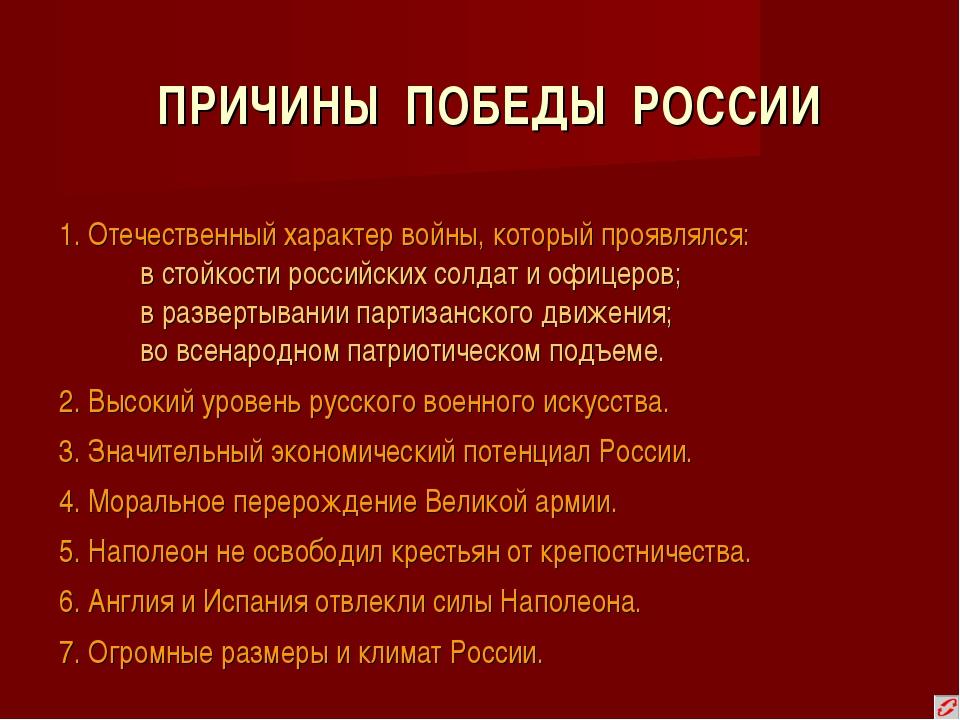 ПРИЧИНЫ ПОБЕДЫ РОССИИ 1. Отечественный характер войны, который проявлялся: в...