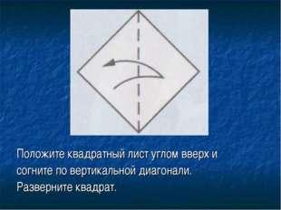 Положите квадратный лист углом вверх и согните по вертикальной диагонали. Раз