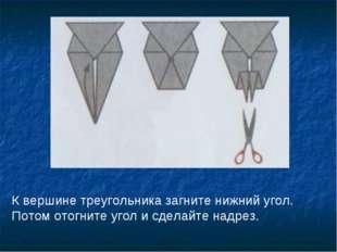 К вершине треугольника загните нижний угол. Потом отогните угол и сделайте на