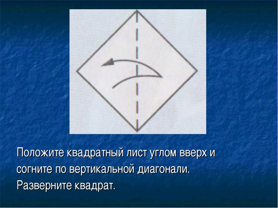 Положите квадратный лист углом вверх и согните по вертикальной диагонали. Раз...