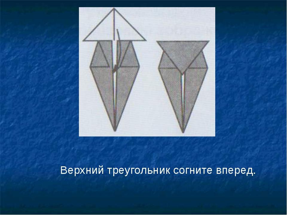 Верхний треугольник согните вперед.
